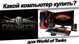 какой компьтер купить для World of Tanks