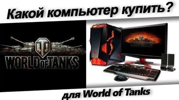 Какой компьютер купить для World of Tanks