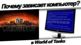 Зависает и перезагружается компьютер при игре в World of Tanks