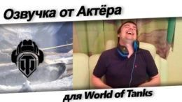Озвучка от Актёра World of Tanks