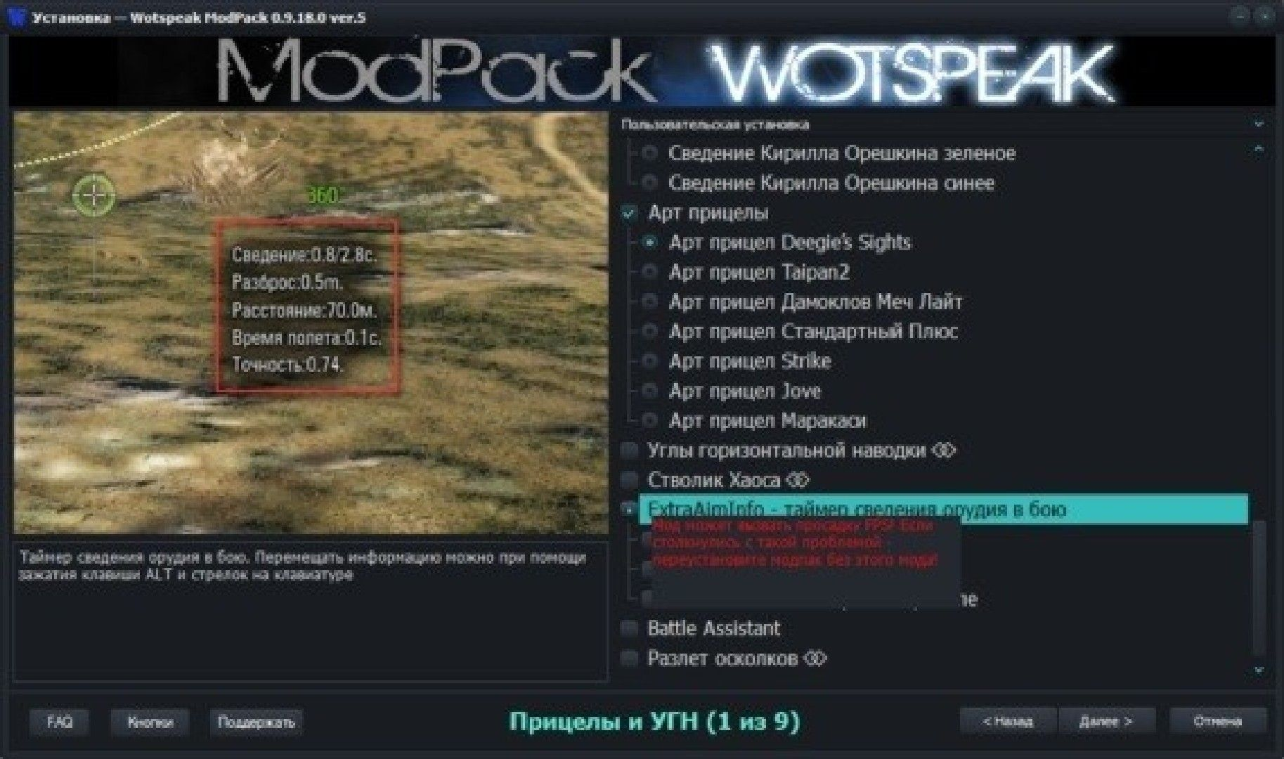 читы для world of tanks d mod