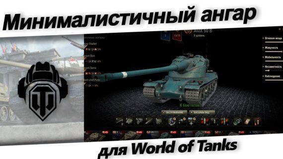 Минималистичный ангар для World of Tanks