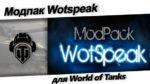 Моды Wotspeak