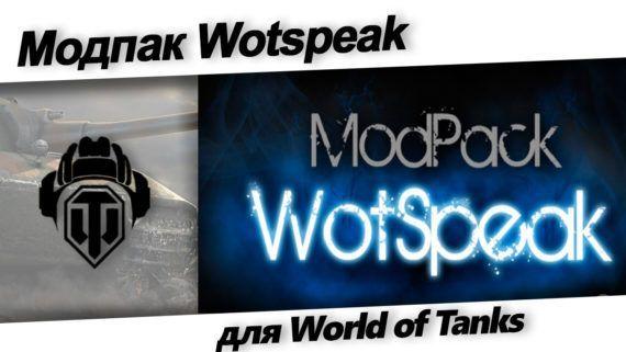Моды Wotspeak (Вотспик) Modpack для World of Tanks 0.9.20.1.3 ver. 7.2.2