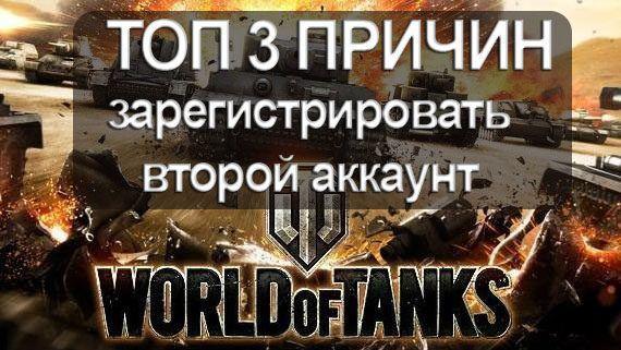 ТОП 3 Причин создать второй аккаунт в World of Tanks