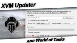 XVM Updater для World of Tanks