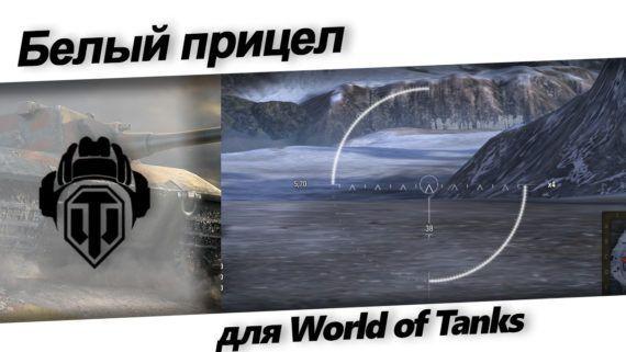 Белый прицел World of Tanks