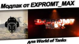 МОДПАК EXPROMT MAX для World of Tanks