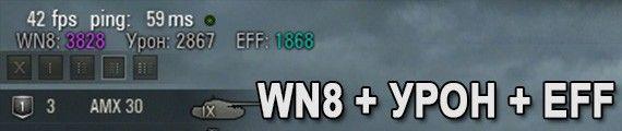 WN8+урон+EFF