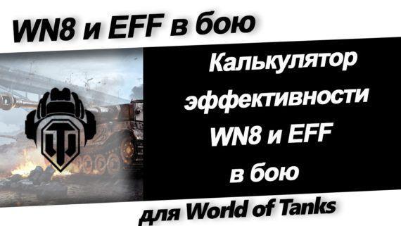 Калькулятор эффективности WN8 и EEF в бою для WOT
