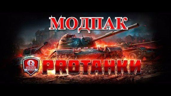 mod для world of tanks amway921