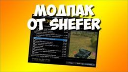 Читерский модпак от SHEFER для World of Tanks