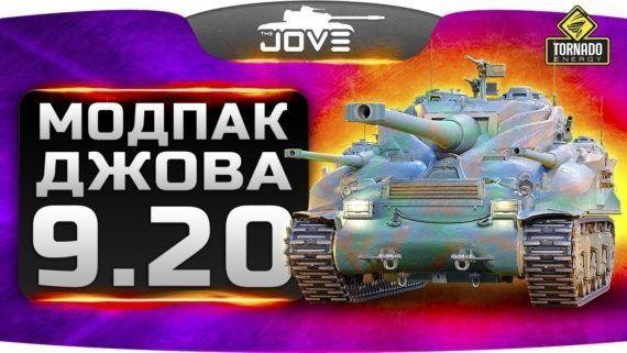 Скачать Моды от Jove (Джова) для World of Tanks