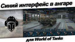 Синий интерфейс ангара для World of Tanks