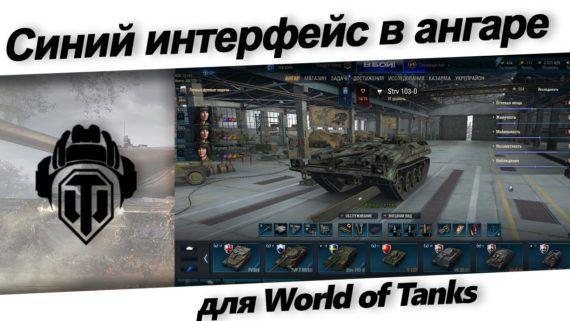 Синий интерфейс ангара для World of Tanks 0.9.20