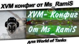 Конфиг XVM от Ms_RamiS для World of Tanks