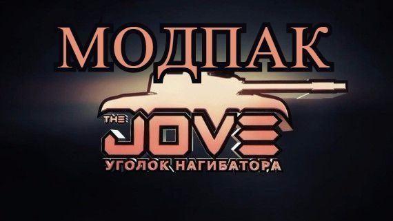 Скачать Modpack от Джова WOT