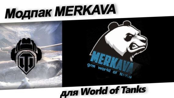 Моды МЕРКАВА для World of Tanks