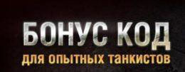 Халявный бонус код World of Tanks для ВСЕХ посетителей и подписчиков нашего сайта
