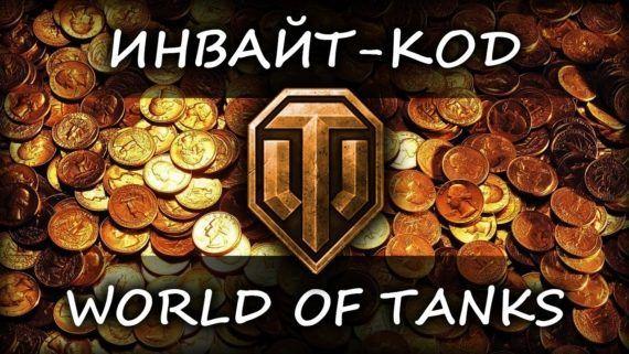 Многоразовые инвайт-коды для World of Tanks