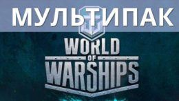 Мультипак для World of Warships