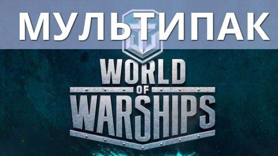 Мультипак для World of Warships 0.6.14.1