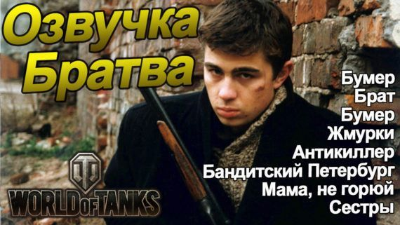 Озвучка Братва для World of Tanks