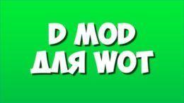 Читерский модпак D Mod для World of Tanks