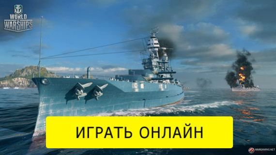 Играть онлайн в World of Warships