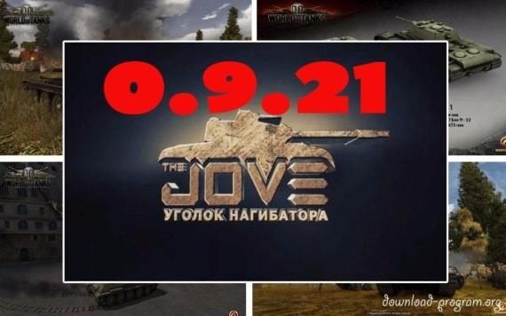 Модпак Джова 0.9.21.0.3