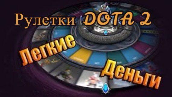 Обзор рулеток Dota 2 - лучшие из лучших