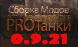Sborka Protanki