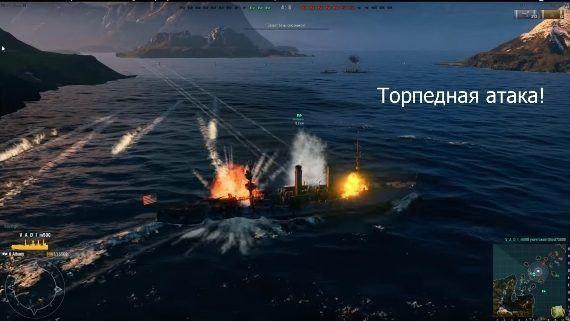 Торпедная атака в WoWs