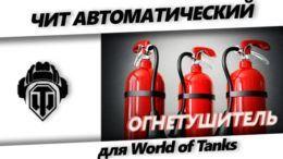 Читерский мод Автоматический огнетушитель