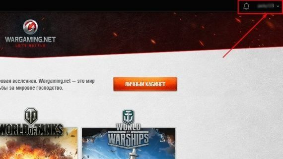 Вход на сайт wargaming.net