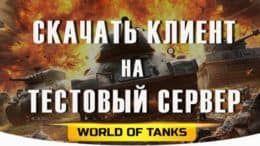 Скачать клиент на тестовый сервер World of Tanks