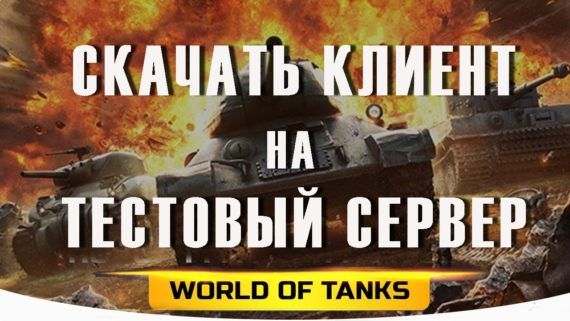 Скачать клиент тестового сервера World of Tanks
