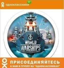 World of Warships � ��������������