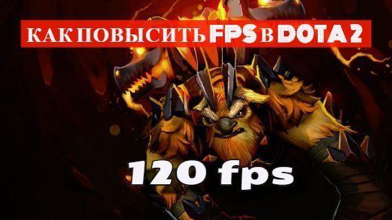 Как повысить FPS в Dota 2