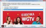 mod WGTV