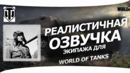 Реалистичная озвучка экипажа и техники для World of Tanks