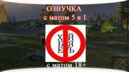 Озвучка 5 в 1 (7 в 1) с матом для World of Tanks