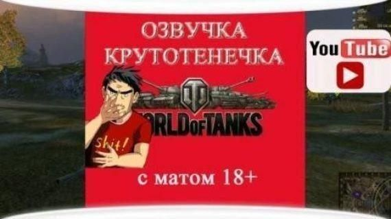 "Озвучка ""Крутотенечка"" с матом для World of Tanks"