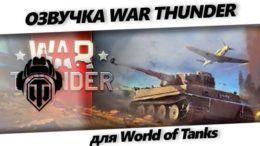 Озвучка War Thunder для World of Tanks