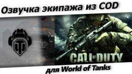 Озвучка экипажа из игры Call of Duty для WoT