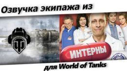 озвучка интерны для world of tanks.