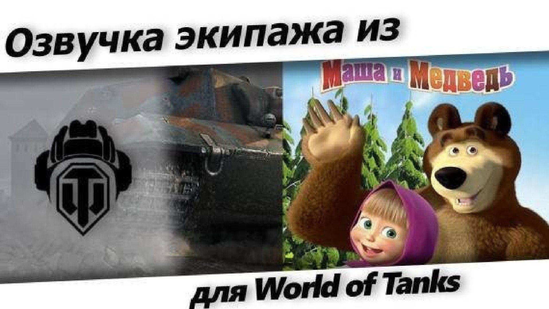 озвучку экипажа маша и медведь world of tanks.