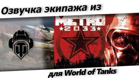 Озвучка экипажа из игры METRO 2033 для World of Tanks