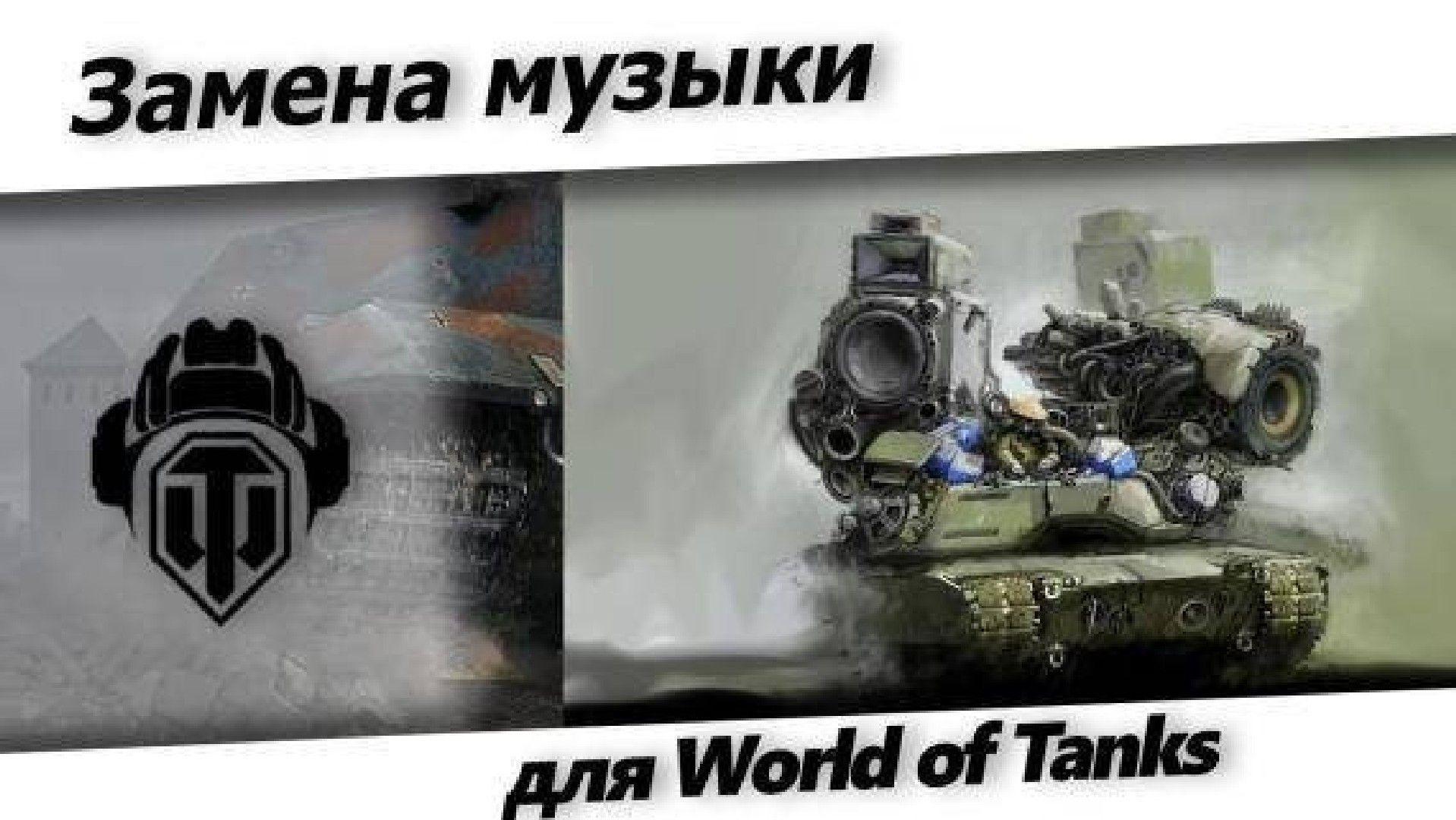 мод замены музыки в world of tanks.