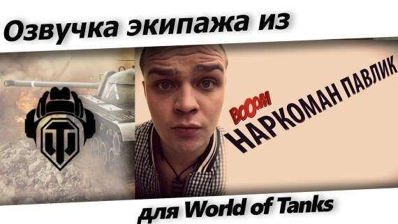 "Озвучка ""Наркоман Павлик"" для World of Tanks"